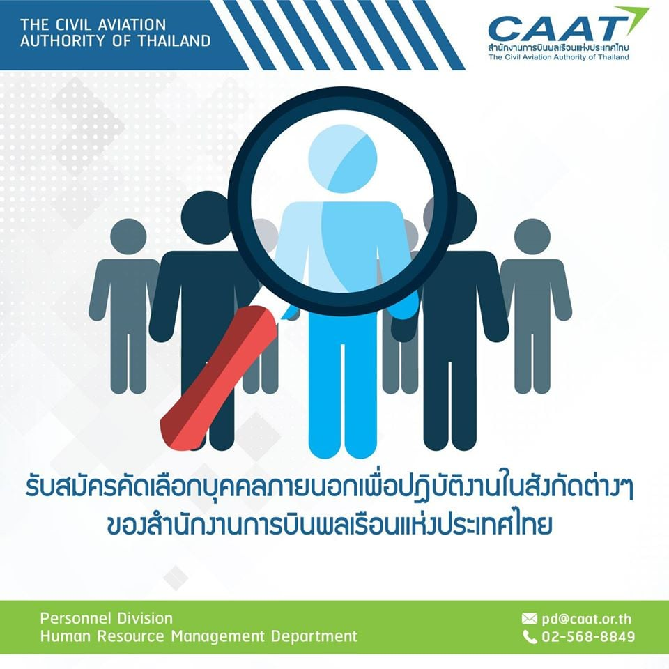 ประกาศรับสมัครงาน CAAT