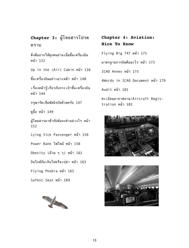 สารบัญ A Pilot เล่มแรก