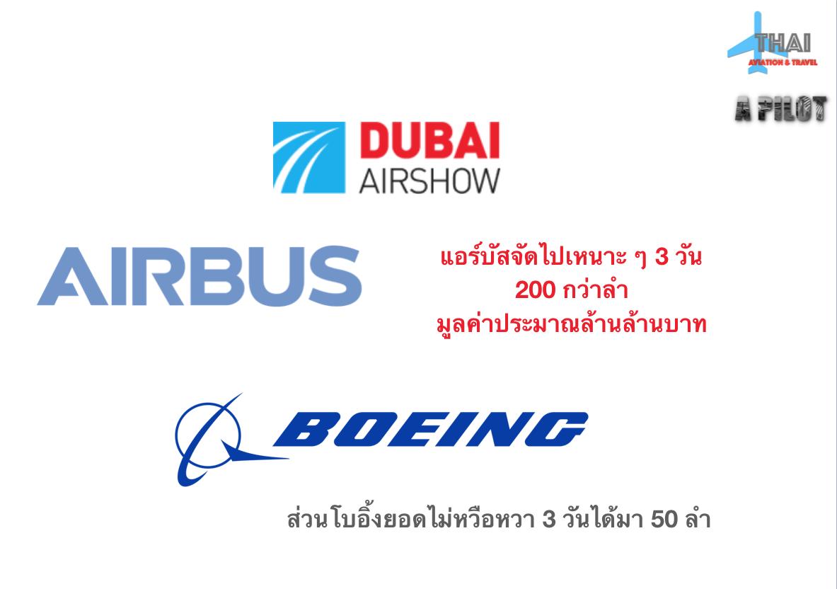 Dubai Airshow Day 3