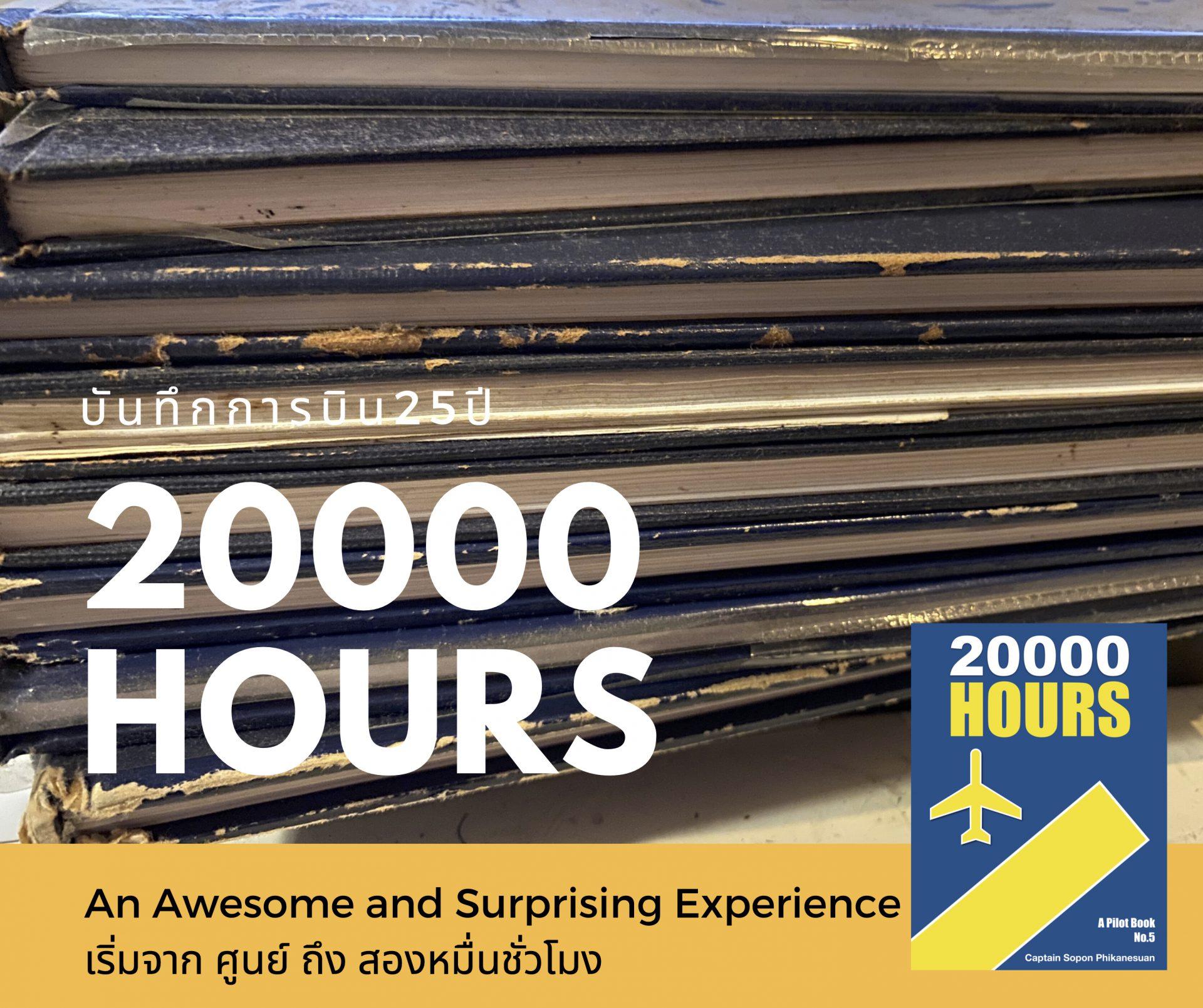 หนังสือ 20000 Hours