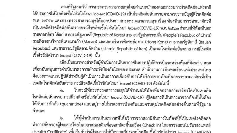 ประกาศ CAAT ฉบับที่ 6 เรื่อง โควิด-19