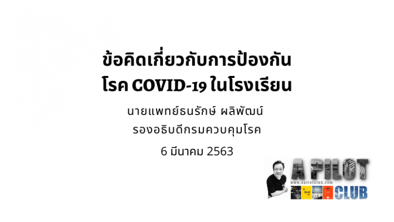 ข้อคิดเกี่ยวกับการป้องกันโรค COVID-19 ในโรงเรียน