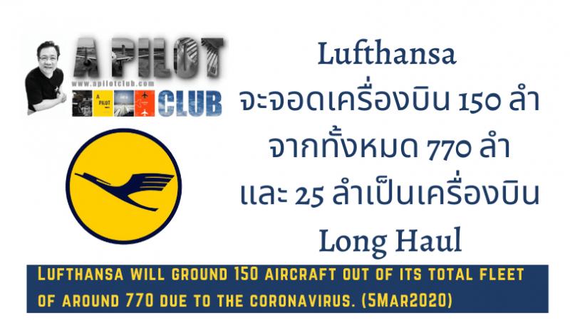 ลุฟท์ฮันซ่าจอดเครื่อง 150 ลำ