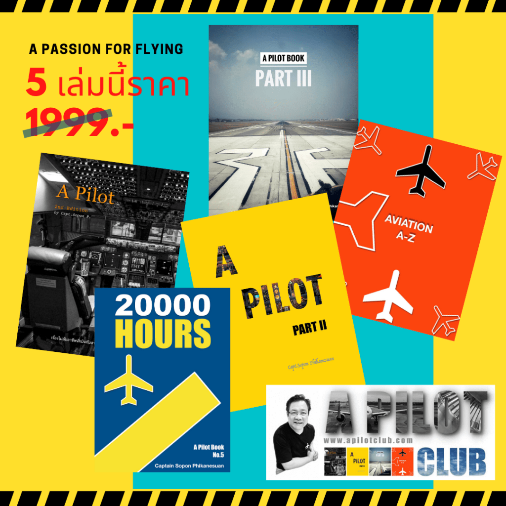 หนังสือนักบิน