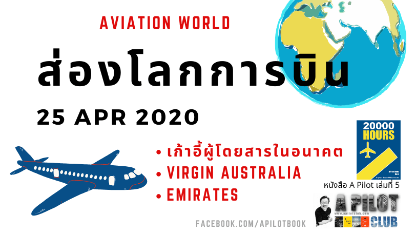 ส่องโลกการบิน 25 Apr 2020