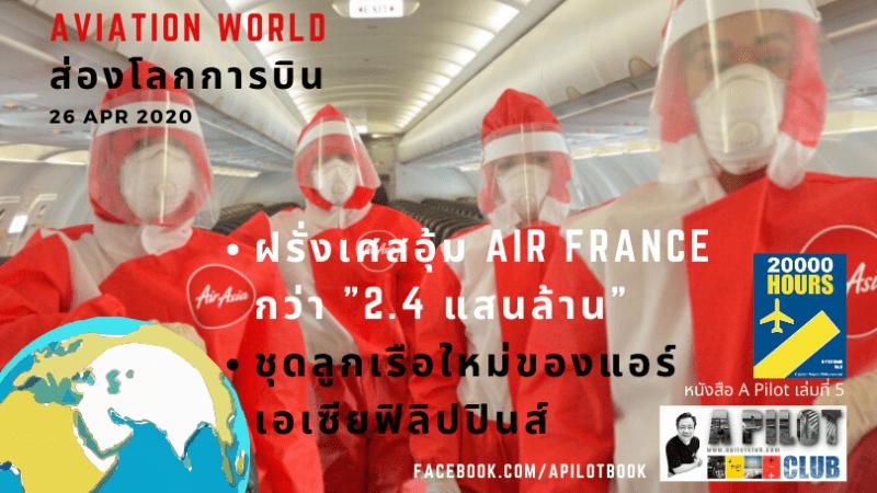 อุ้ม Air France 2.4 แสนล้าน (ส่องโลกการบิน 26Apr20)