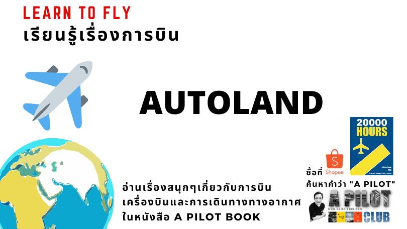 Autoland