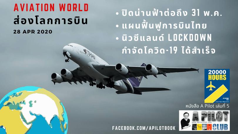 ส่องโลกการบิน 28Apr2020