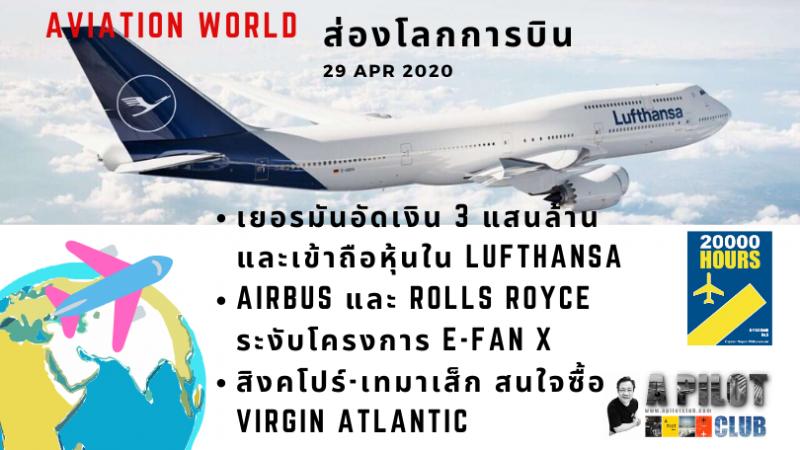 ส่องโลกการบิน 29Apr20