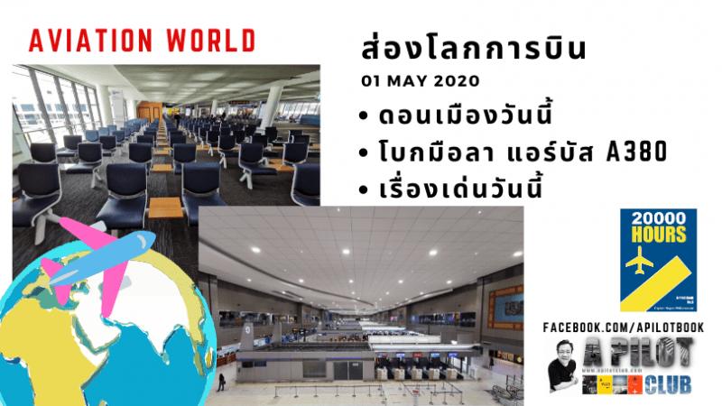 ส่องโลกการบิน 01May20