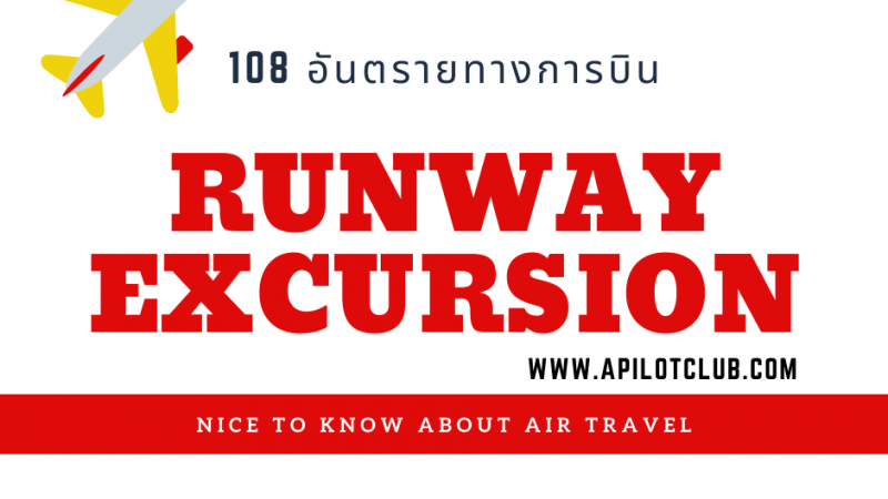 Runway Excursion